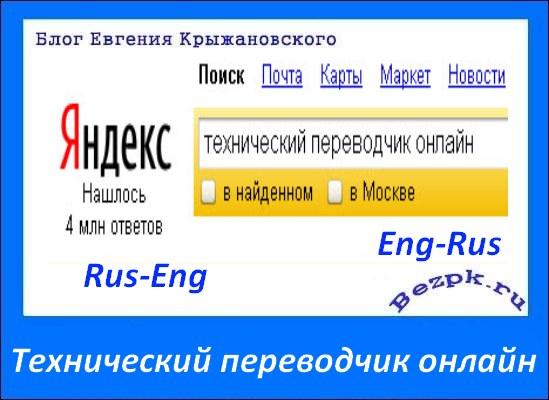 онлайн английского с с перевод фотографии