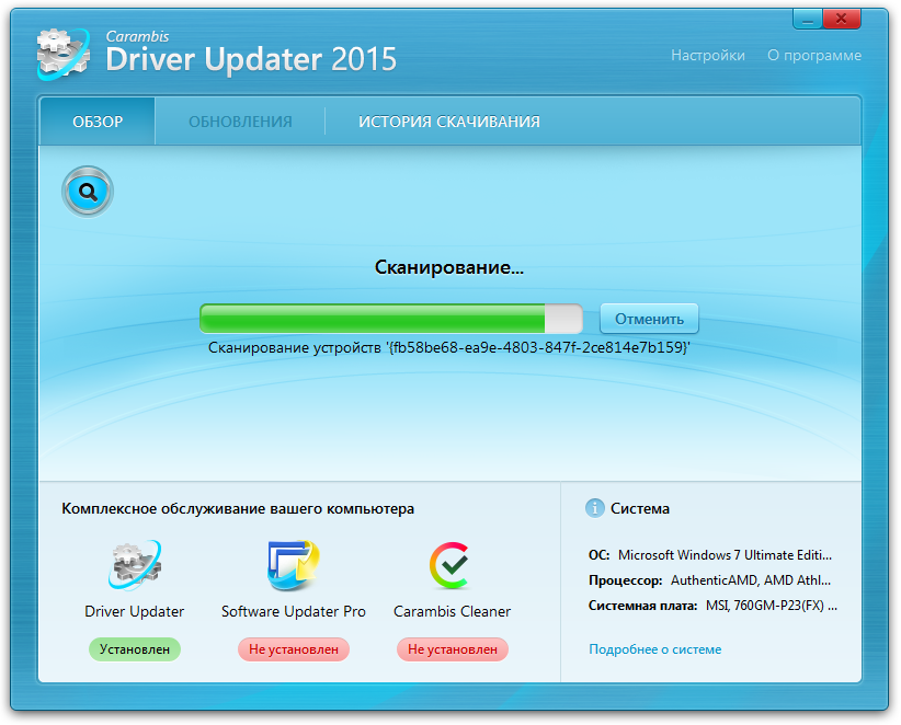 carambis_driver_updater.png