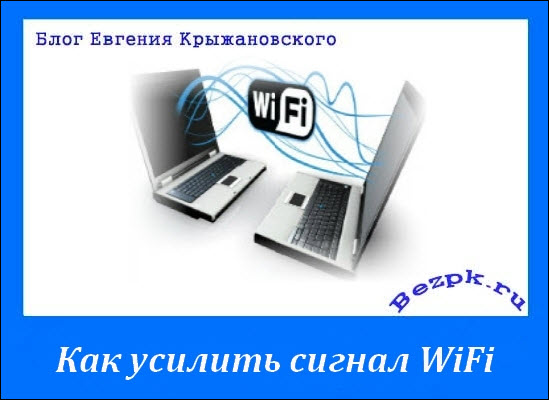 Усилить сигнал wifi роутера