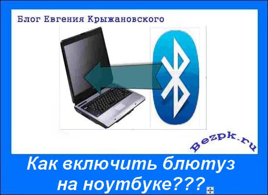 Как включить блютуз на ноутбуке самсунг windows 7 - 822