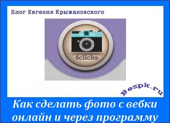 Windows 7 камера как сделать