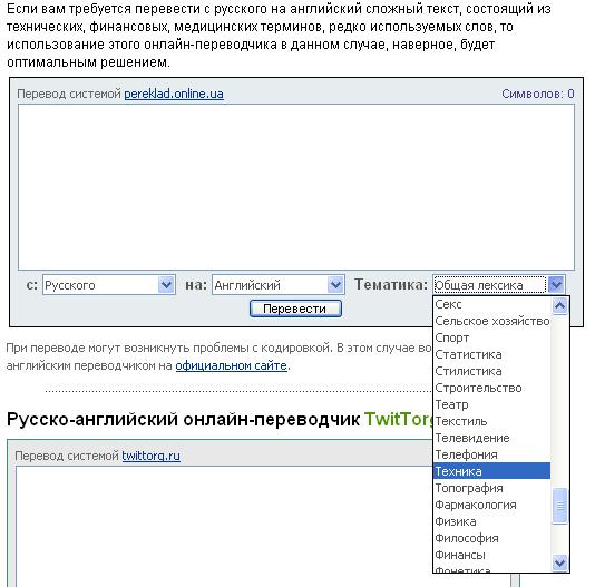 Русско Английский Словарь Выражений