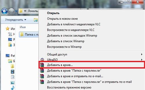 Как создать файл под паролем