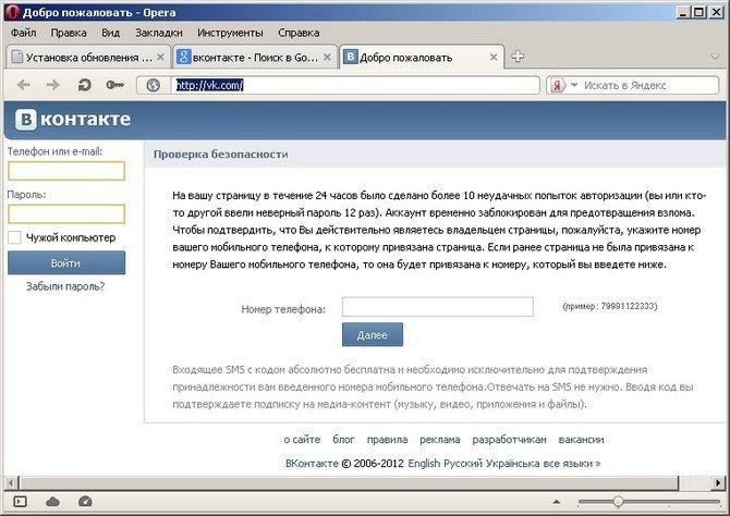 не открываются вконтакте: