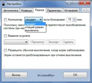 screen_blur-nastroika