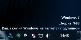 windows_ne_yavlyaetsya_podlinnoy