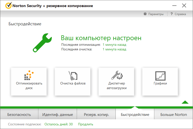 norton_security_2015.png
